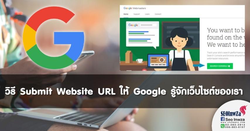 วิธี Submit Website URL ให้ Google รู้จักเว็บไซต์ของเรา
