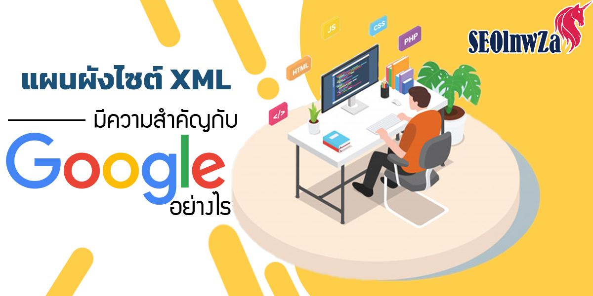 แผนผังไซต์ XML มีความสำคัญกับ Google อย่างไร