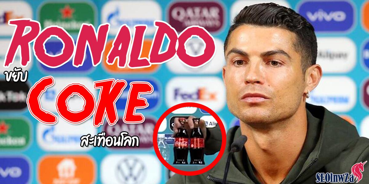 Ronaldo ขยับ Coke สะเทือนโลก