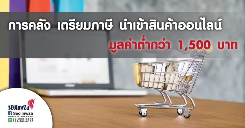 การคลัง เตรียมภาษี นำเข้าสินค้าออนไลน์ มูลค่าต่ำกว่า 1,500 บาท
