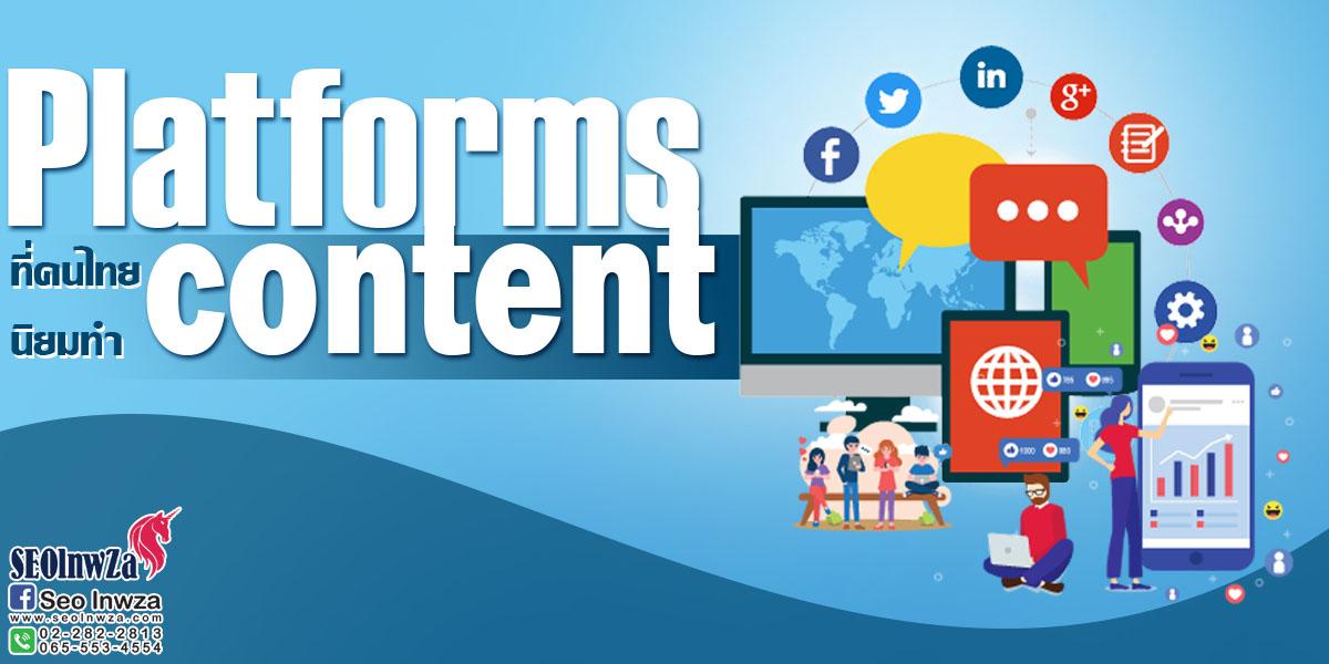 Platform ที่คนไทยนิยมทำ content