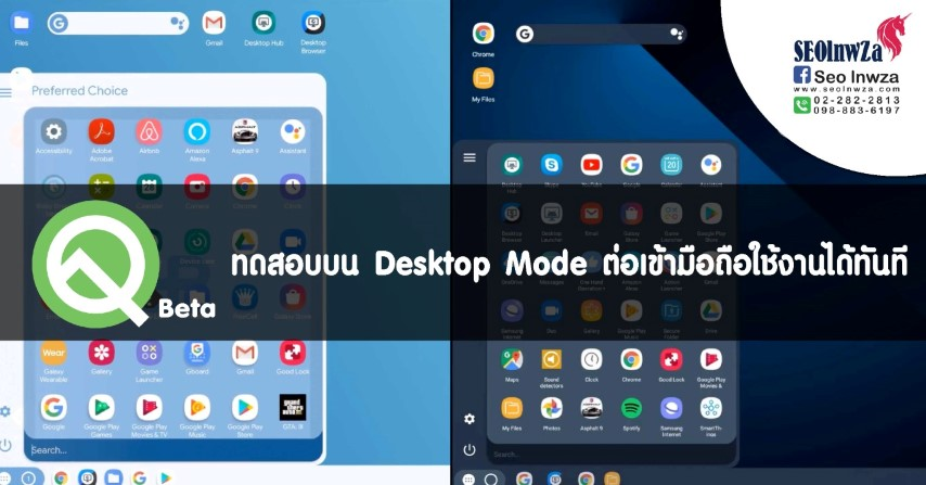 คลิป Android Q Beta ทดสอบบน Desktop Mode ต่อเข้ามือถือใช้งานได้ทันที