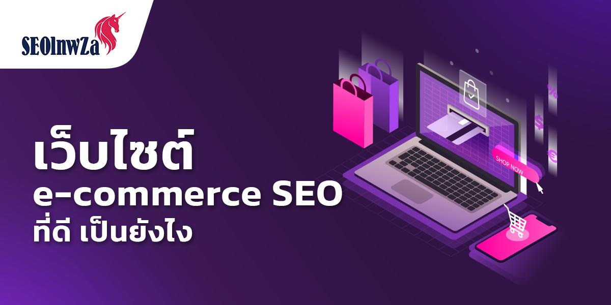 เว็บไซต์ e-commerce SEO ที่ดี เป็นยังไง