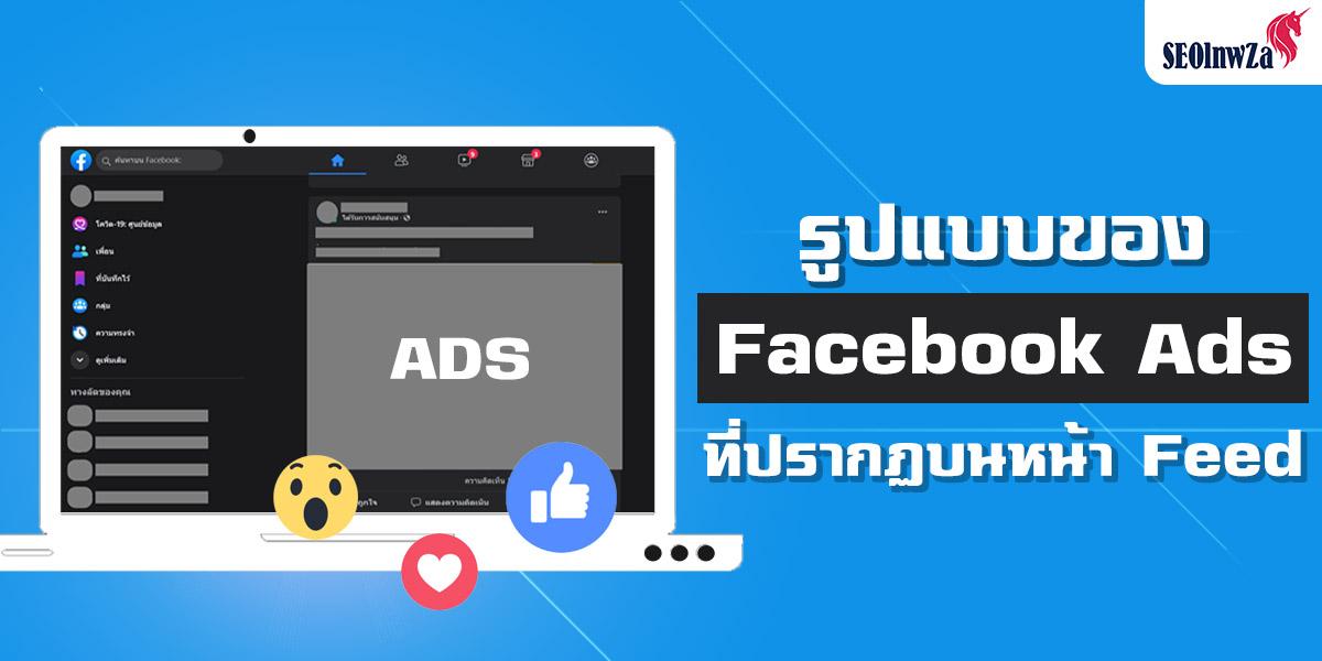 รูปแบบของ Facebook Ads ที่ปรากฏบนหน้า Feed ลูกค้า