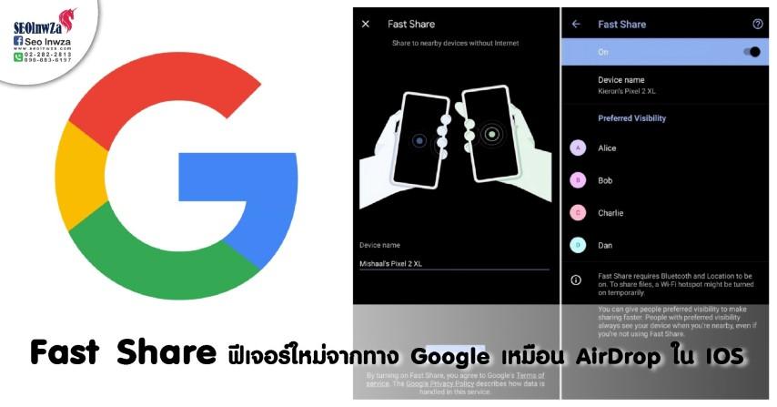 Fast Share ฟีเจอร์ใหม่จากทาง Google เหมือน AirDrop IOS