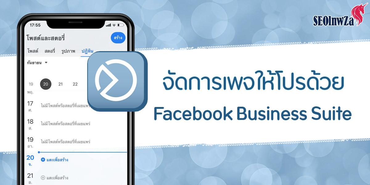 จัดการเพจให้โปรด้วย Facebook Business Suite