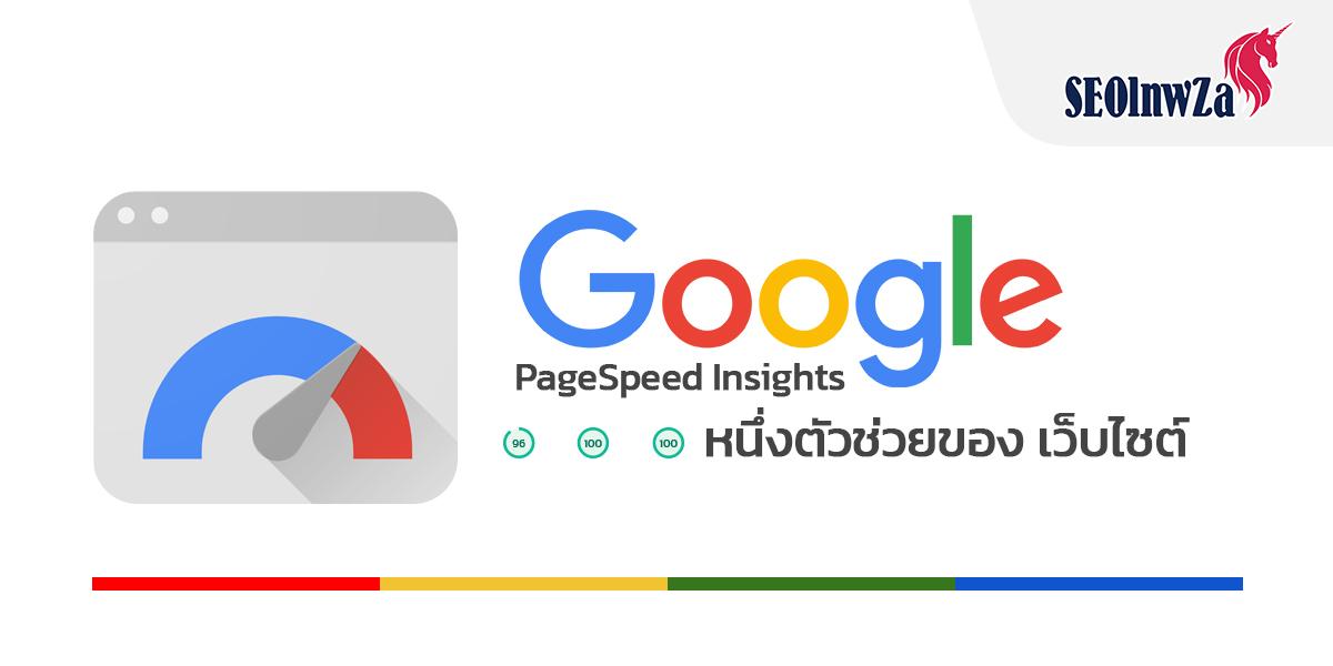 Google PageSpeed Insights หนึ่งตัวช่วยของ เว็บไซต์