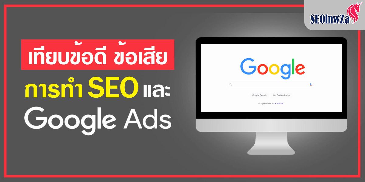 เทียบข้อดีและข้อเสียของ SEO และ Google Ads