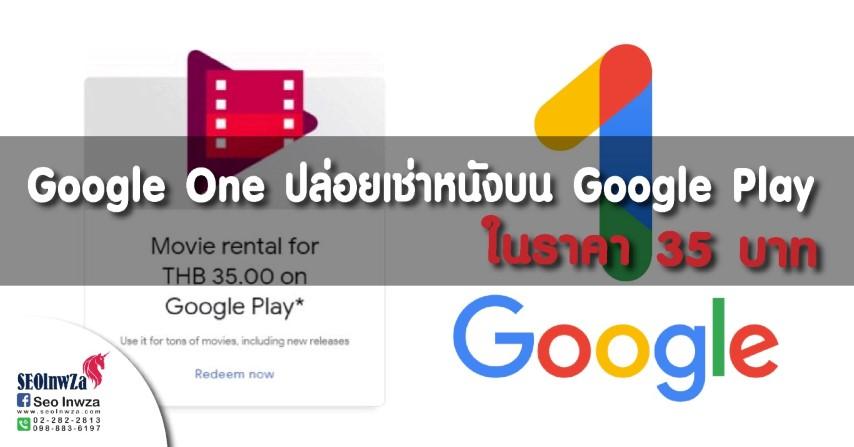 ผู้ใช้ Google One ปล่อยให้เช่าหนังบน Google Play ในราคา 35 บาท