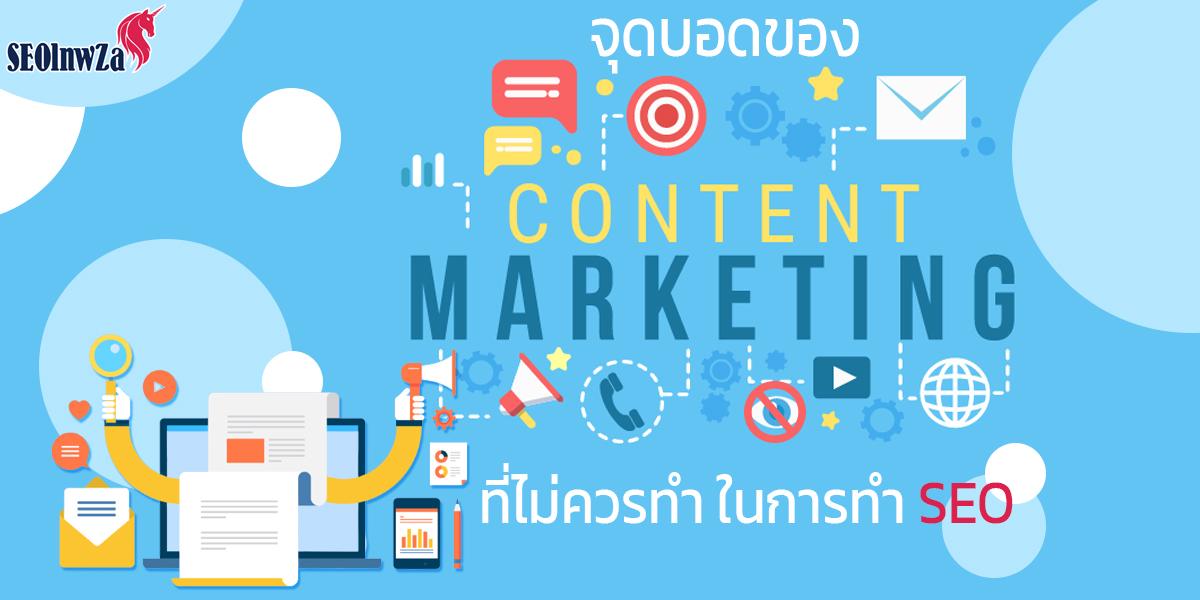 จุดบอดของ คอนเทนต์ มาร์เก็ตติ้ง ( Content Marketing ) ไม่ควรทำ