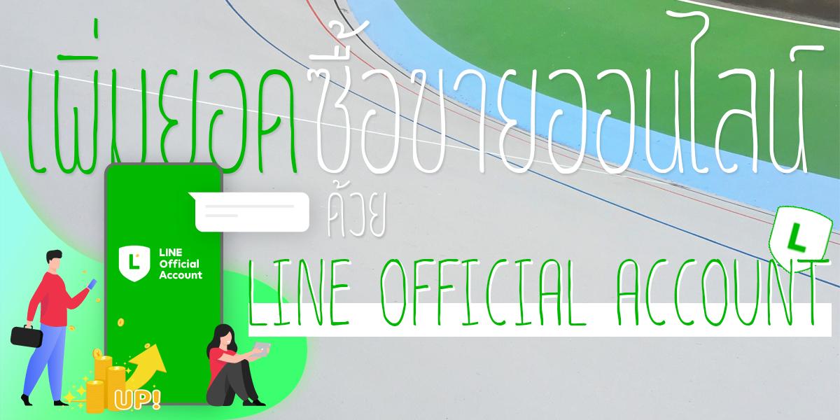 เพิ่มยอด ซื้อขายออนไลน์ ด้วย LINE Official Account