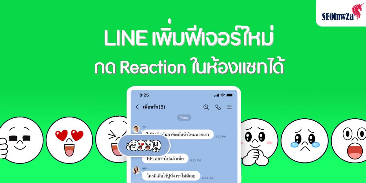 LINE เพิ่มฟีเจอร์ใหม่ กด Reaction ในห้องแชทได้