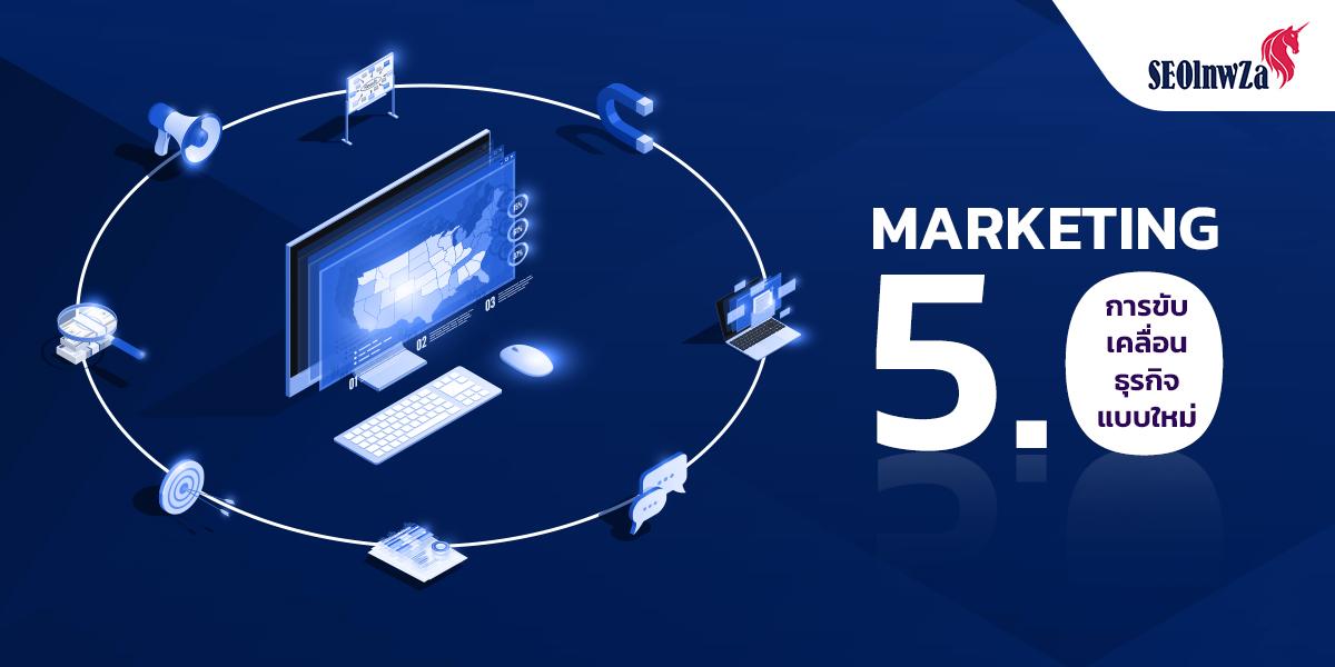 Marketing 5.0 การขับเคลื่อนธุรกิจแบบใหม่