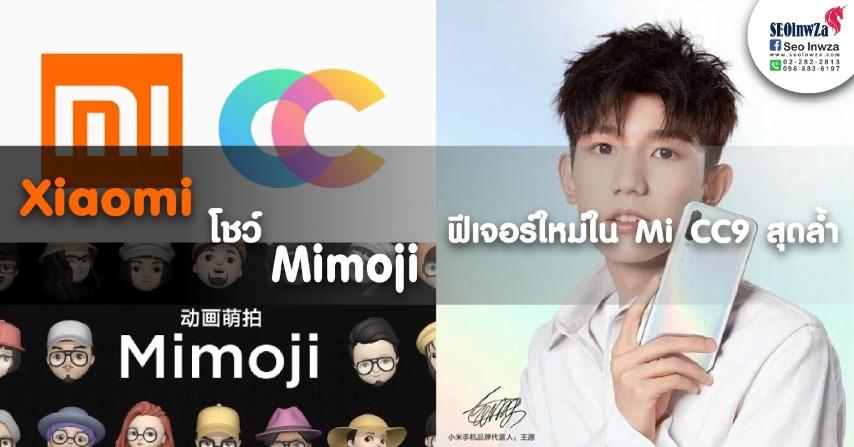 Xiaomi โชว์ Mimoji ฟีเจอร์ใหม่ใน Mi CC9 สุดล้ำกับความคมชัด