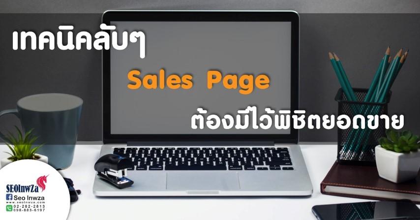 สิ่งที่ Sales Page ต้องมีไว้พิชิตยอดขาย