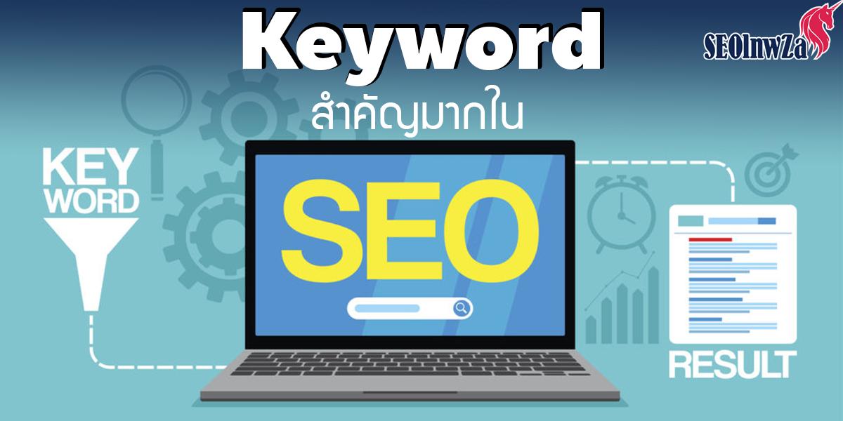 คีย์เวิร์ด ( Keyword ) สำคัญมากใน SEO