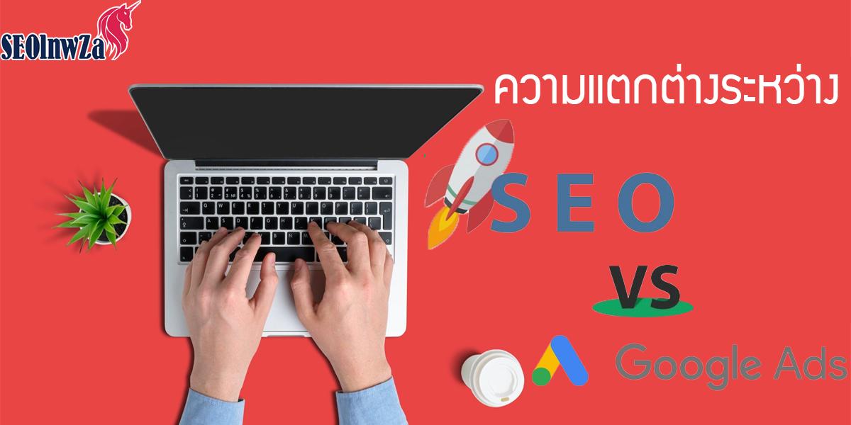 ความแตกต่างระหว่าง SEO กับ Google Ads