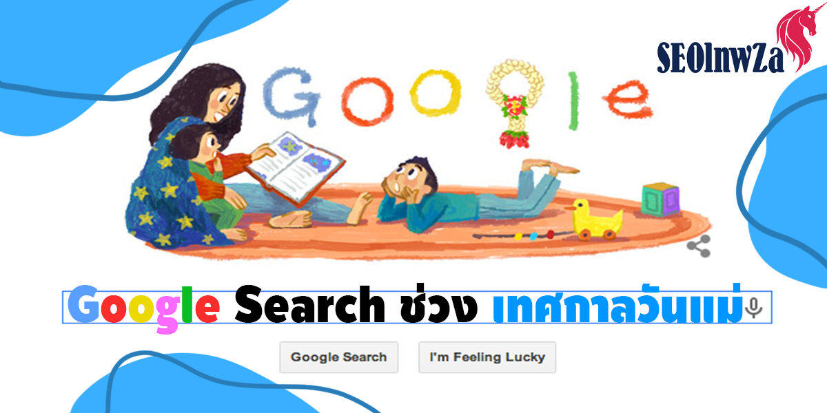 Google Search ช่วงเทศกาล วันแม่