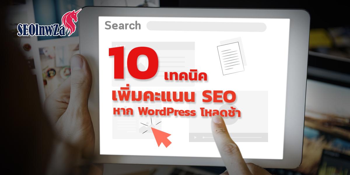10 เทคนิค เพิ่มคะแนน SEO หาก WordPress โหลดช้า
