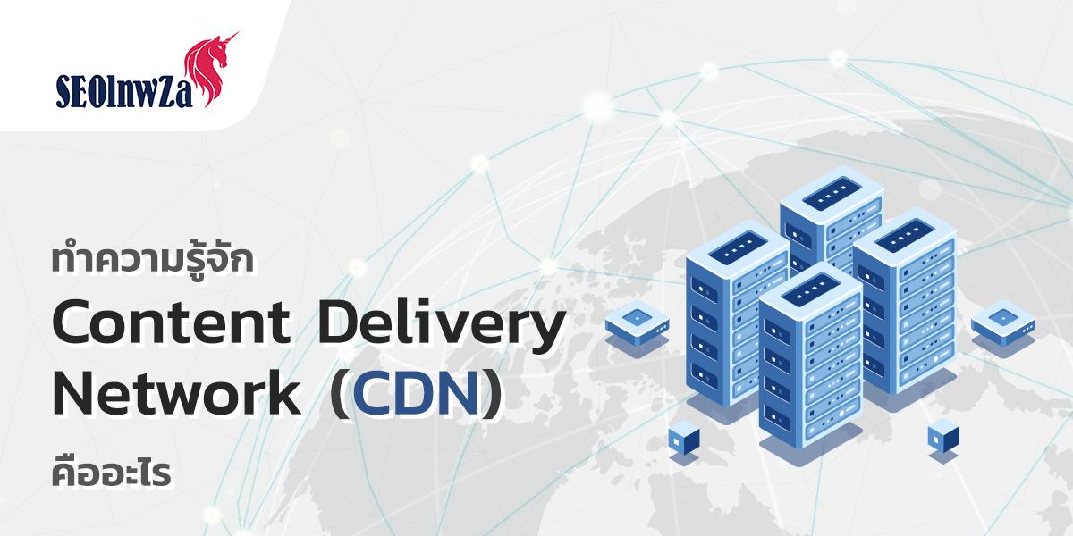 ทำความรู้จัก Content Delivery Network หรือ CDN คืออะไร