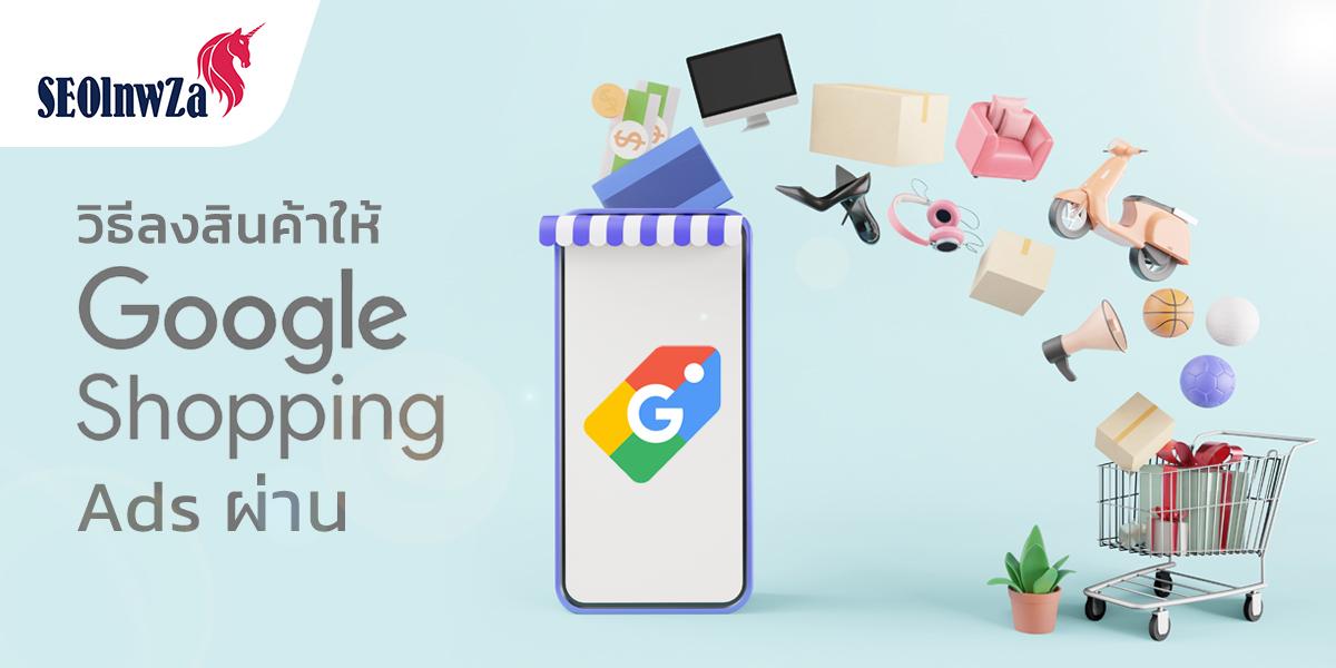วิธีลงสินค้า ให้ Google Shopping Ads ผ่าน