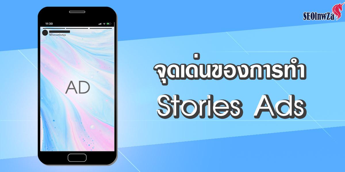 จุดเด่นของการทำ โฆษณาแบบสตอรี่ ( Stories Ads )
