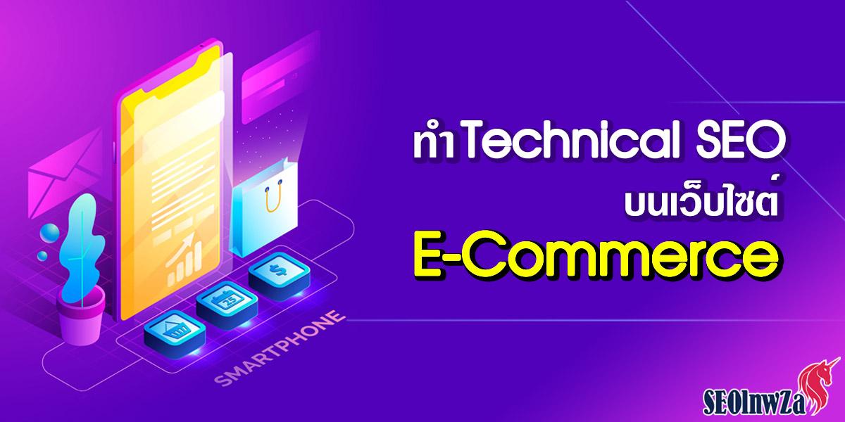 ทำ Technical SEO บน เว็บไซต์ E-Commerce