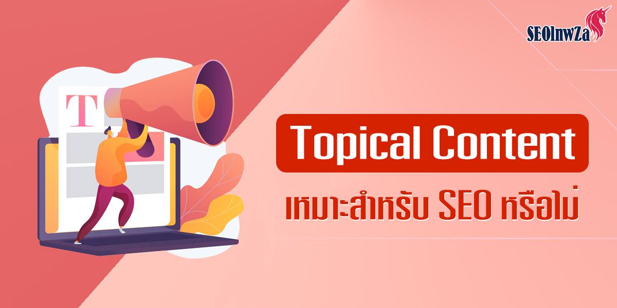 Topical Content เหมาะสำหรับ SEO หรือไม่